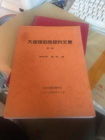 大连锡伯族研究文集 第一辑