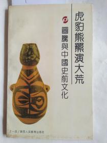 虎豹熊罴演大荒(作者签字版)
