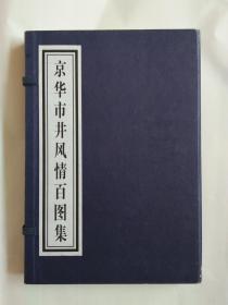 京华市井风情百图集(宣纸版)