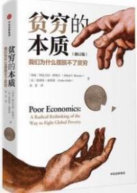 精装 贫穷的本质(修订版)我们为什么摆脱不了贫穷 阿比吉特班纳吉著现货 【2019诺贝尔经济学奖得主作品】经济读物
