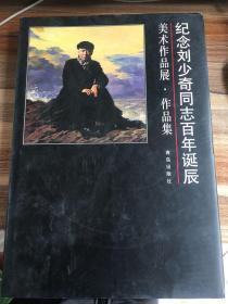 纪念刘少奇同志百年诞辰美术作品展,作品集