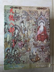天龙八部 全五册  金庸著 明河社1978年初版