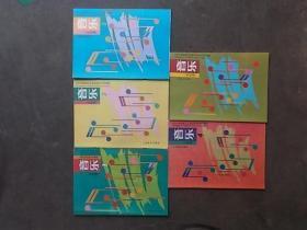 九年义务教育三四年制初级中学试用课本:音乐(五线谱)第一,二,三,四,五册  5本合售