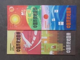 九年义务教育三四年制初级中学试用课本:中国历史地图册 第一,二,三,四册 4本合售