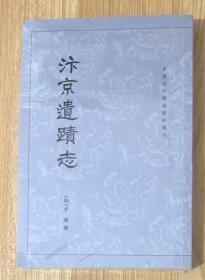 汴京遗迹志(中国古代都城资料选刊)9787101015584