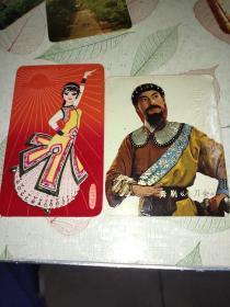 (年历卡)1977年舞剧《小刀会》凹凸版  2砖合售