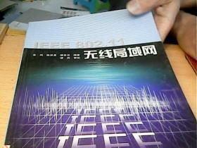 IEEE802.11无线局域网