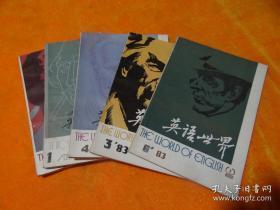 英语世界 1983年 【第1-6期】缺第5期,5本合售!