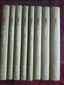 舍斯托夫文集(第1-8卷)