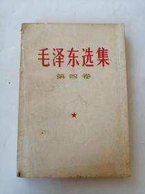 毛泽东选集(第四卷)人民出版1967年
