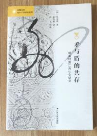 矛与盾的共存:明清时期江西社会研究(凤凰文库·海外中国研究丛书)9787214218445