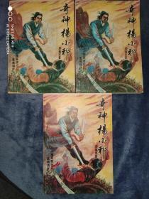 《奇神杨小邪》3册全(品优)