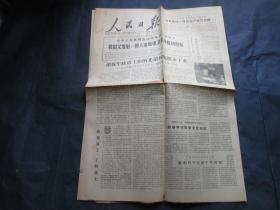 人民日报1978年1月·31日(1--6版)