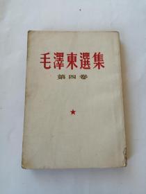 毛泽东选集(第四卷)人民出版1960年
