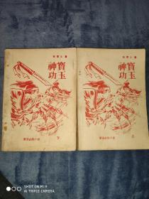 《宝玉神功》全二册