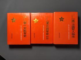 中国工农红军第一方面军史+附册+人物志(硬精装本)