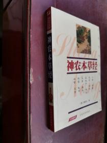 人物志冰鉴(珍藏版)