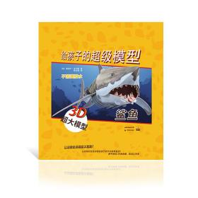 给孩子的超级模型鲨鱼
