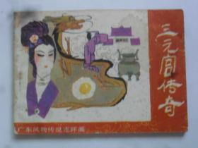 三元宫传奇 (广东风物传说连环画)