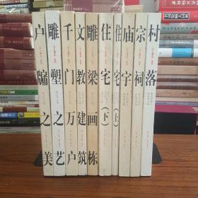 乡土瑰宝系列:九种十册全《住宅上下》《宗祠》《庙宇》《村落》《千门万户》《户牖之美》《雕梁画栋》《雕塑之艺》《文教建筑》。