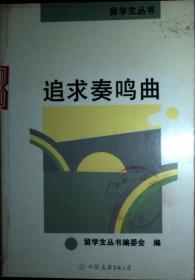 留学生丛书·追求奏鸣曲