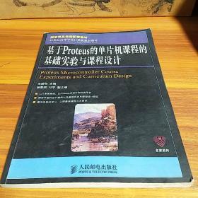 国家精品课程配套教材:基于Proteus的单片机课程的基础实验与课程设计