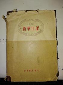 1951年新华日记本(内有图片12张写满多半本的日记见图)