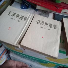 毛泽东选集1一4大32繁体竖版2.3.4为一版一印