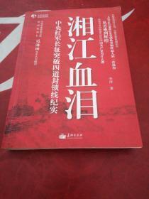 湘江血泪:中央红军长征突破四道封锁线纪实