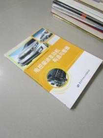 电控柴油发动机构造与维修 江苏省盐城技师学院