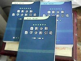 微积分和数学分析引论 第一卷 第一、二分 第二卷 第二分册 3本合售
