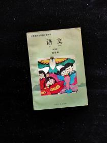 九十年代河南省五年制小学语文课本第四册未使用