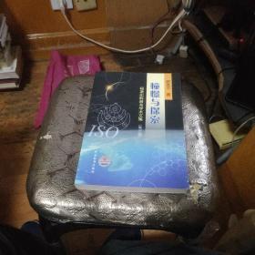 憧憬与探索:标准化科普与学术文集(第3版)