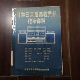 11种日本夏普收录机维修资料