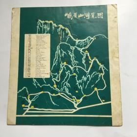 峨眉山游览图