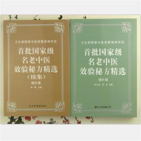 首批国家级名老中医效验精选加续集  两册合售
