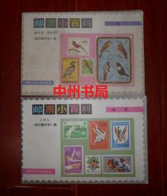 邮票小百科:鸟+邮票小百科:体育 共2册合售 1985年一版一印(自然旧 内页品好无勾划)