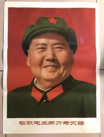 现代印刷版《敬祝毛主席万寿无疆》两开.