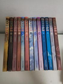生肖守护神 (1-13)全13册合售
