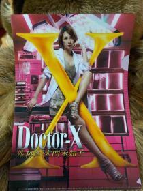 日剧Doctor-X 官方正版周边产品 A4文件夹