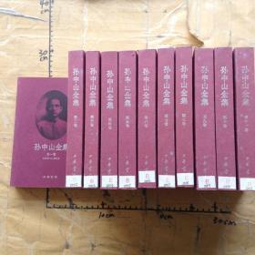孙中山全集.全十一册.1890-1925.3