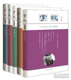 中华书局《掌故》 丛书《掌故》(第一集)(第二集)(第三集)(第四集)(第五集)1-5册合售