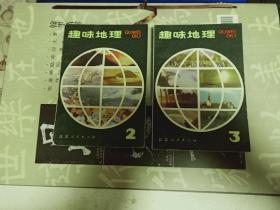 趣味地理 2 3(两册合售)