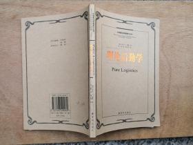理论后勤学:外国著名军事著作丛书