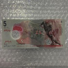 马尔代夫5拉菲亚塑料钞