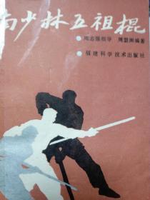 南少林五祖棍