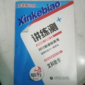 2012北京市高考倒计时讲练测·文科数学