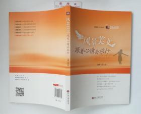 风景美文:跟着心情去旅行 经典风景美文选 新悦读之旅丛书 一版一印