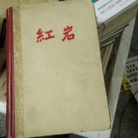 红岩(1961年12月北京第一版,1964年1月北京第21版,精装馆藏【101号