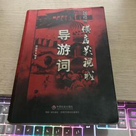 横店影视城导游词:2012版